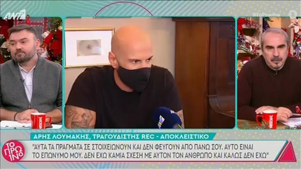 Ο Άρης Λουμάκης στην εκπομπή «Το Πρωινό»