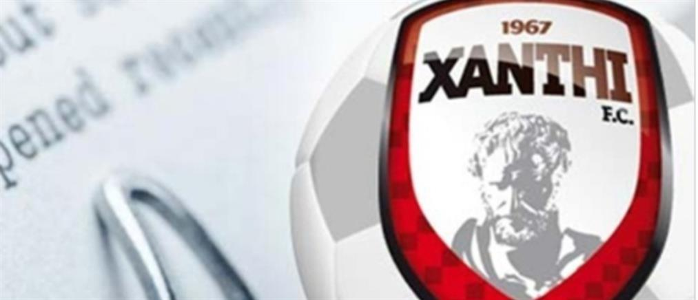Ανακλήθηκε η άδεια της Ξάνθης στη Super League