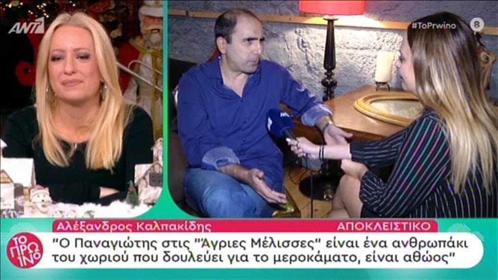 Ο Αλέξανδρος Καλπακίδης στο Πρωινό