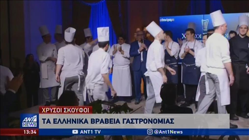 Χρυσοί Σκούφοι: Τα ελληνικά βραβεία γαστρονομίας