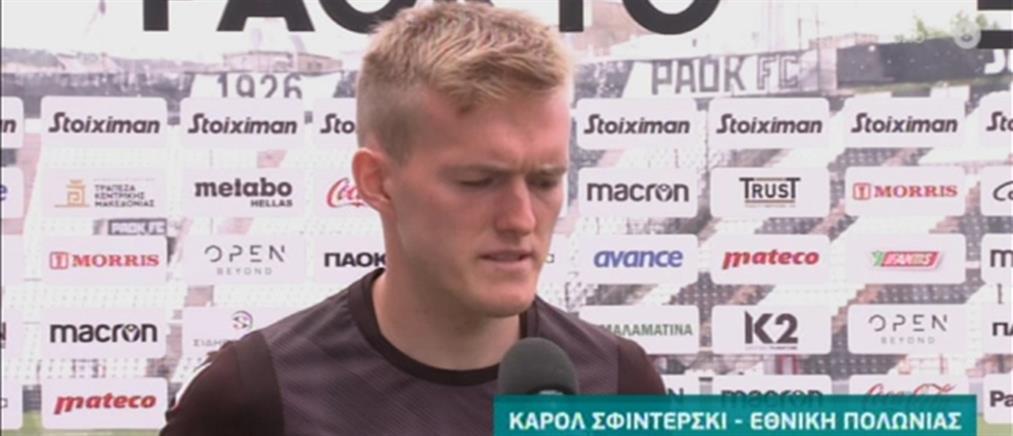 """""""Ο δρόμος προς το Euro 2020"""" - Σφιντέρσκι: Υπέροχο που μπορώ να προπονηθώ με τον Λεβαντόφσκι"""