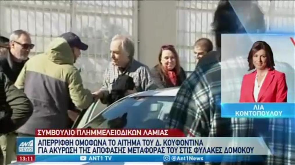 Δικαστικό «όχι» στον Κουφοντίνα για τον Κορυδαλλό