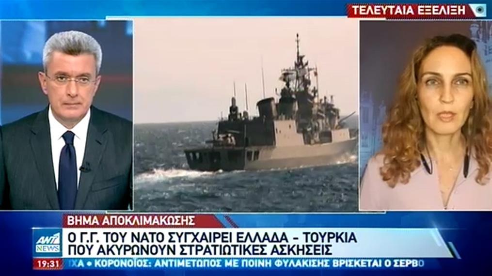 ΝΑΤΟ: αναστολή στρατιωτικών ασκήσεων από Ελλάδα και Τουρκία