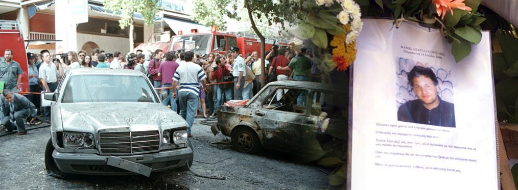 Θάνος Αξαρλιάν: 28 χρόνια μετά την δολοφονία του
