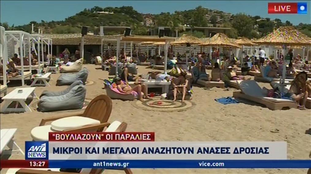 «Βουλιάζουν» από κόσμο οι παραλίες