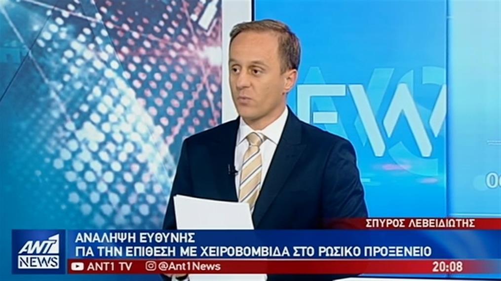 Ανάληψη ευθύνης για την χειροβομβίδα στο ρωσικό προξενείο
