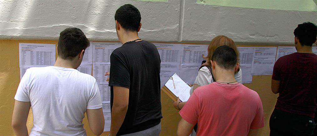 Βάσεις - Πανελλήνιες 2021: Ανακοινώθηκαν τα αποτελέσματα
