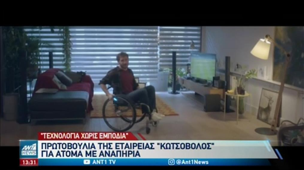 «Τεχνολογία χωρίς εμπόδια» από την Κωτσόβολος Α.Ε.