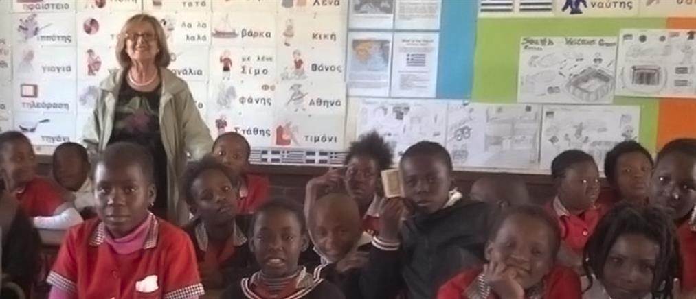 Η δασκάλα που μαθαίνει ελληνικά στα παιδιά της Ν. Αφρικής