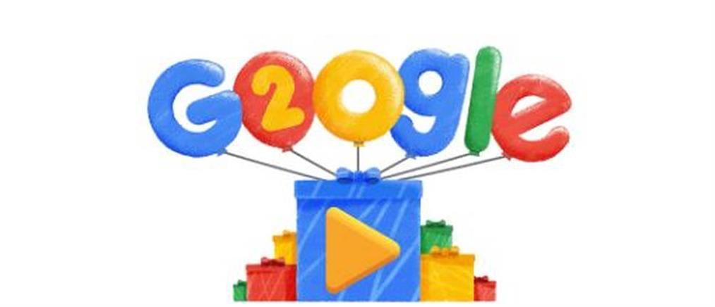 """Η Google έγινε 20 ετών και το γιορτάζει με ένα """"ταξίδι"""" στο παρελθόν (βίντεο)"""