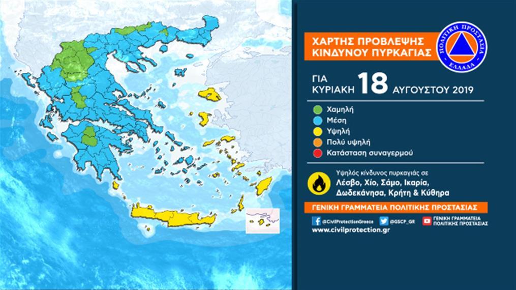 Χάρτης Πρόβλεψης Κινδύνου Πυρκαγιάς για 18.08.19