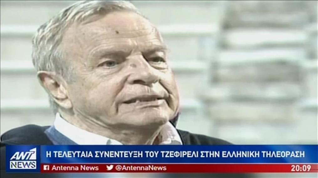 Αποκλειστικό: η τελευταία συνέντευξη του Φράνκο Τζεφιρέλι στην ελληνική τηλεόραση