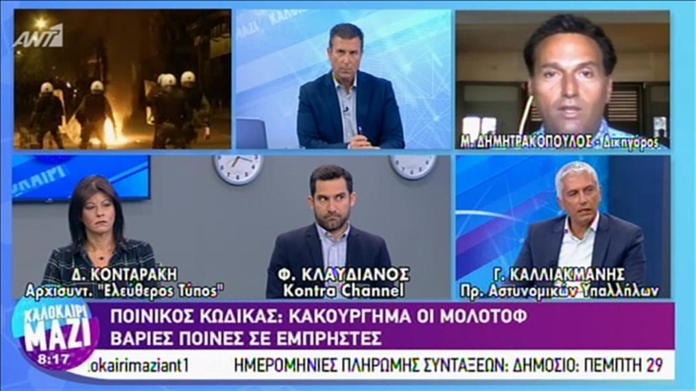 Καλλιακμάνης – Δημητρακόπουλος στον ΑΝΤ1 για τις μολότοφ και τον Ποινικό Κώδικα