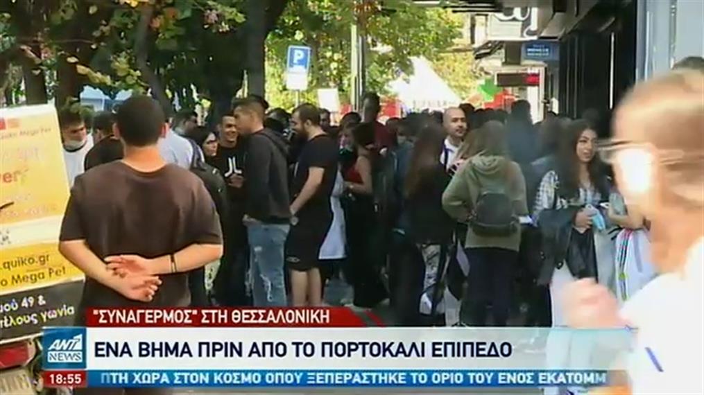 Κορονοϊός: ραγδαία αύξηση κρουσμάτων στην βόρεια Ελλάδα