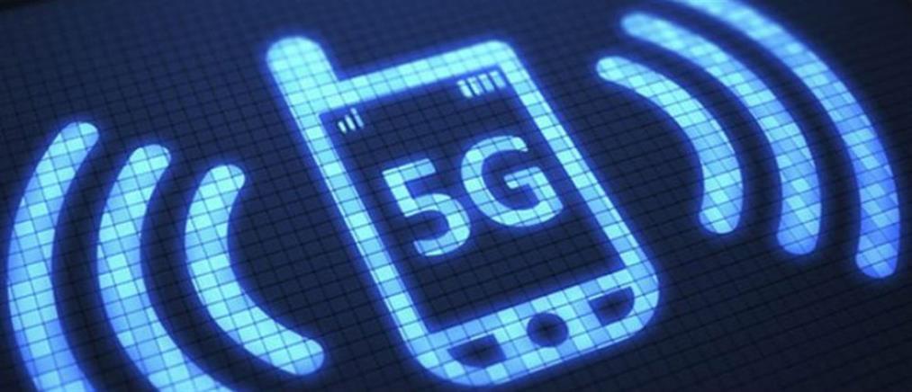 5G: Δημοπρασία για τις άδειες κινητής τηλεφωνίας
