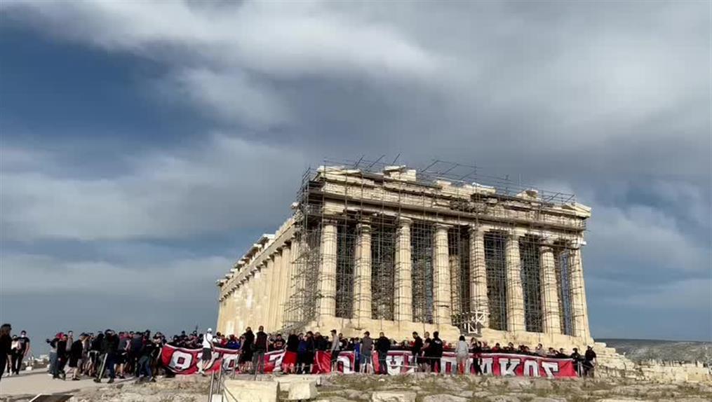 Οπαδοί του Ολυμπιακού στην Ακρόπολη