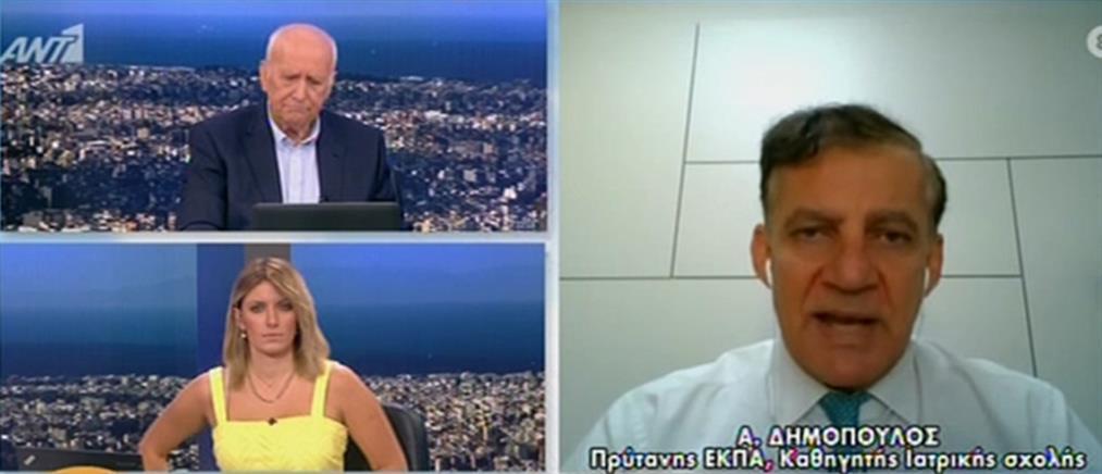 Δημόπουλος στον ΑΝΤ1: Η πανδημία είναι σε πλήρη εξέλιξη (βίντεο)