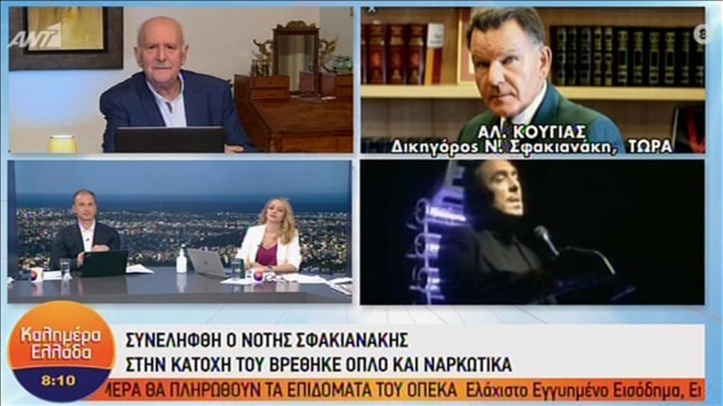 Ο Αλέξης Κούγιας στην εκπομπή «Καλημέρα Ελλάδα»
