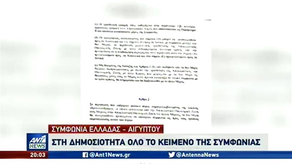 Στη δημοσιότητα το κείμενο της συμφωνίας Ελλάδας-Αιγύπτου