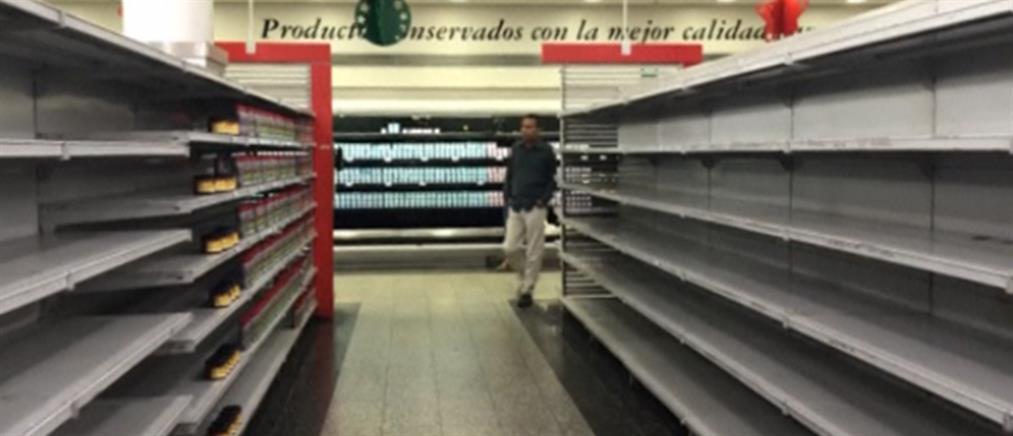 Άδειασαν τα ράφια των σούπερ μάρκετ στο Καράκας (βίντεο)