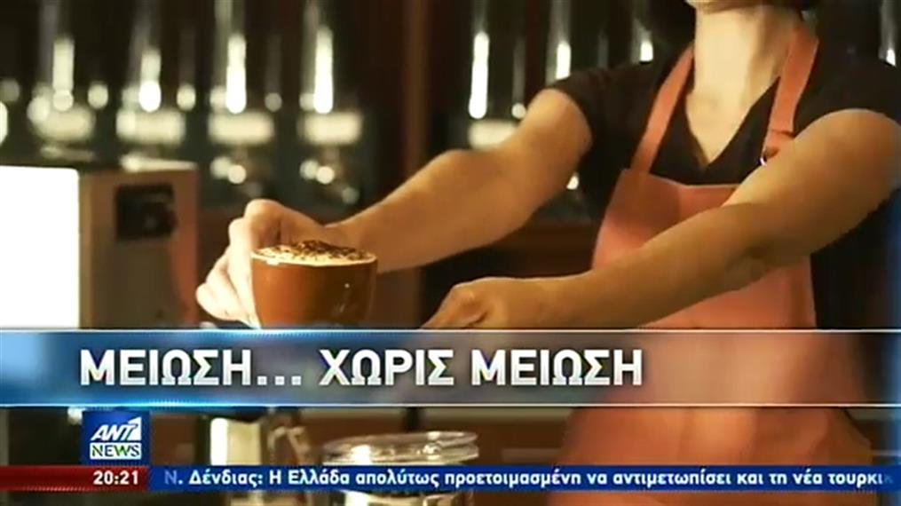 """""""Παγωμένες"""" οι τιμές σε καφέ και μη αλκοολούχα ποτά, παρά τη μείωση του ΦΠΑ"""