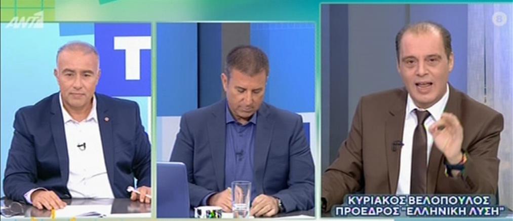 Βελόπουλος: Ηττηθήκαμε στην Σύνοδο Κορυφής (βίντεο)