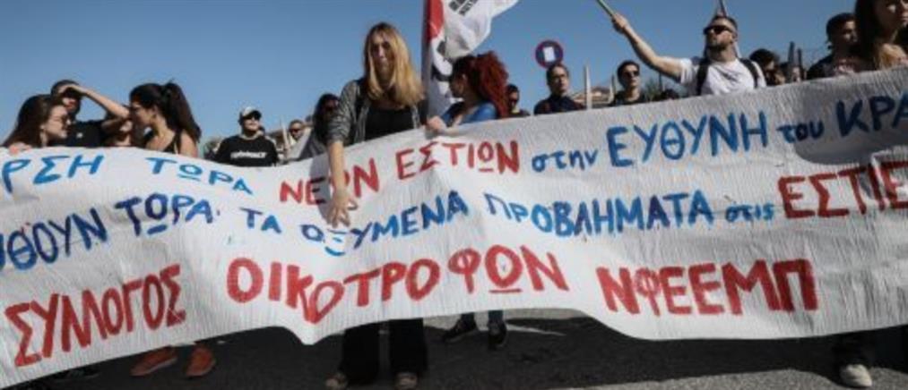 Διαμαρτυρία φοιτητών στο υπουργείο Παιδείας (εικόνες)