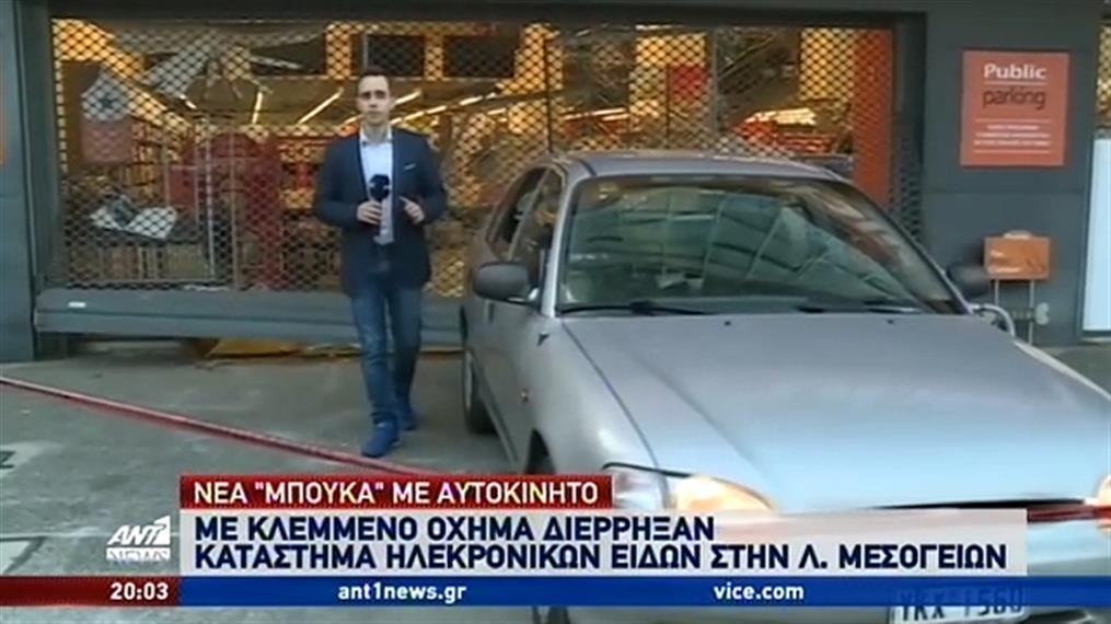 """Διαρρήκτες """"μπούκαραν"""" με αυτοκίνητο σε κατάστημα στη Λ. Μεσογείων"""