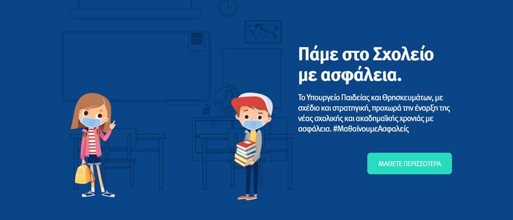 """Κορονοϊός - """"Μαθαίνουμε ασφαλείς"""": η καμπάνια του υπουργείου Παιδείας"""
