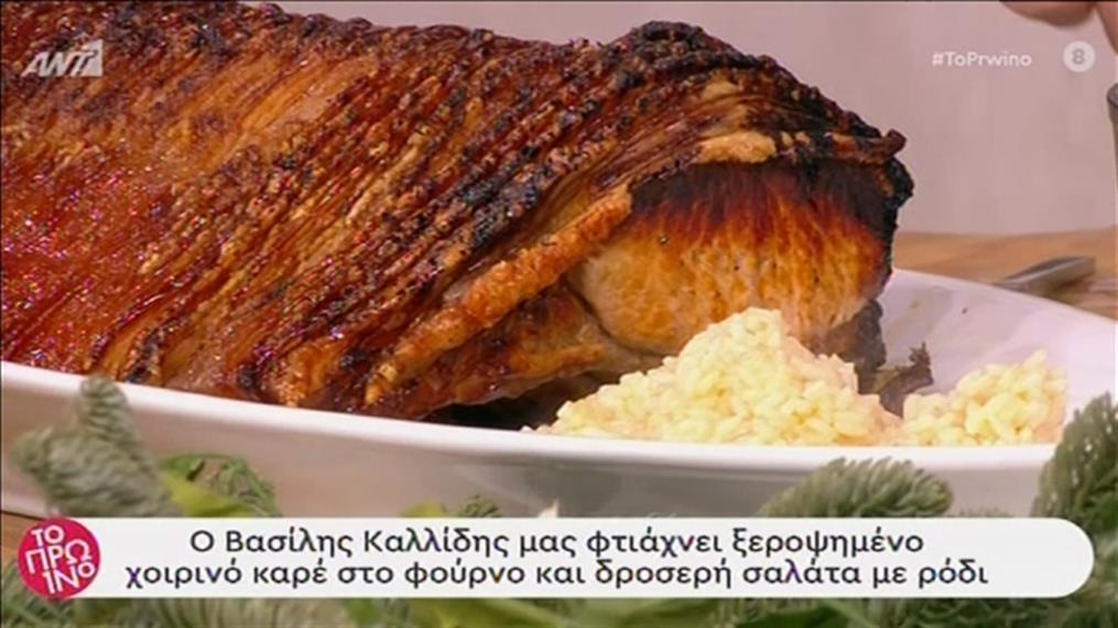 Ξεροψημένο χοιρινό καρέ στο φούρνο και δροσερή σαλάτα ρόδι από τον Βασίλη Καλλίδη