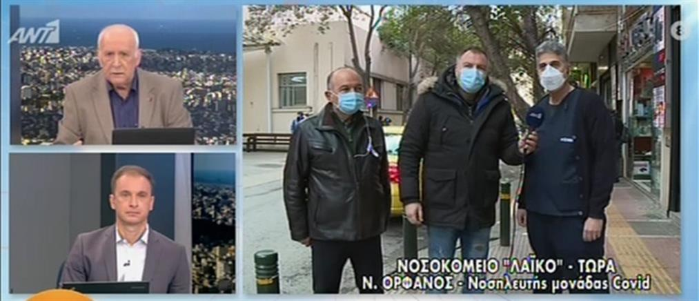 Κορονοϊός - καταγγελία: ασθενείς στο Λαϊκό πέθαναν περιμένοντας για ΜΕΘ (βίντεο)