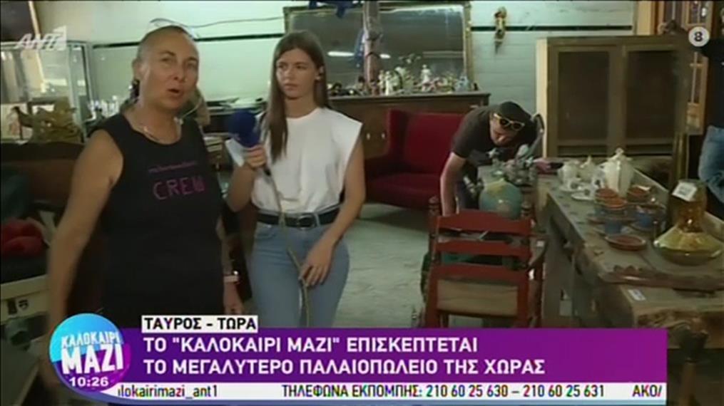 Καλοκαίρι Μαζί: Το μεγαλύτερο παλαιοπωλείο στην χώρα
