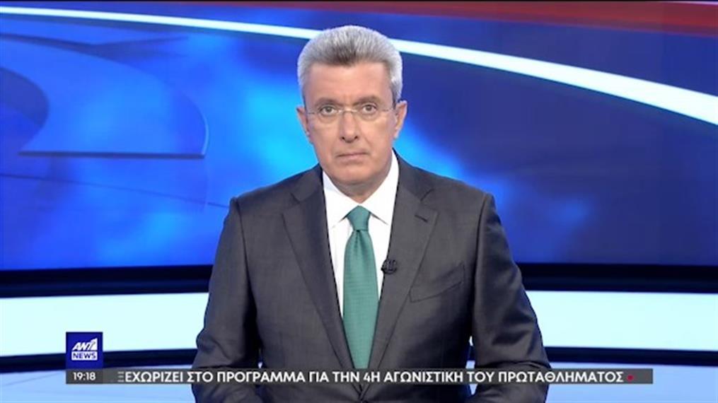 ANT1 NEWS 24-09-2021 ΣΤΙΣ 18:45