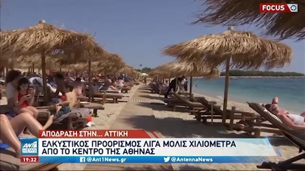 Διακοπές στην Αττική