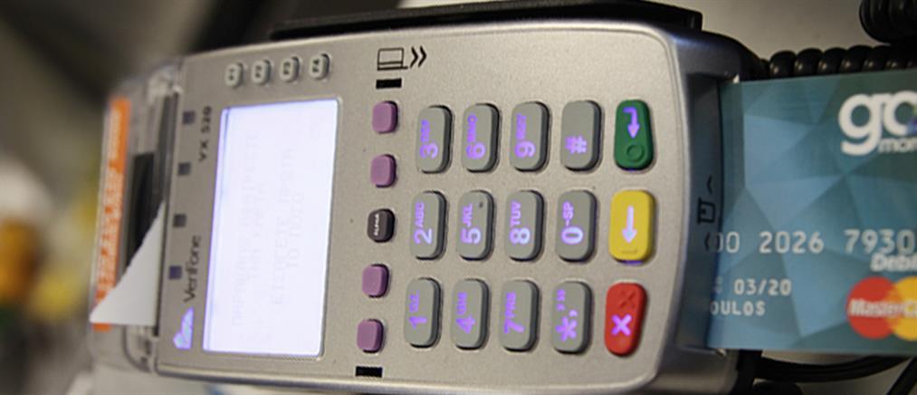 """Ακατάσχετος λογαριασμός για """"ηλεκτρονικά πορτοφόλια"""" και προπληρωμένες κάρτες"""