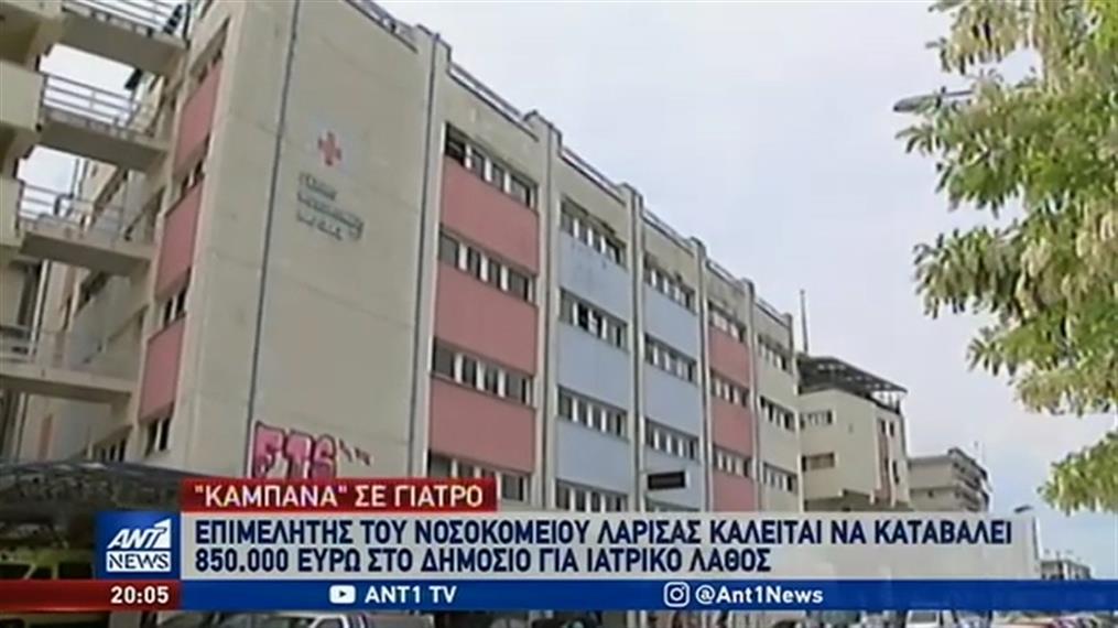 Αποζημίωση 850.000 ευρώ διεκδικεί το Δημόσιο από γιατρό για… ιατρικό λάθος