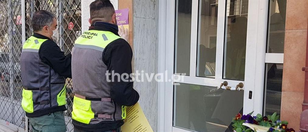 """Γλαστράκια """"Μένουμε Σπίτι"""" μοίρασε η Δημοτική Αστυνομία Θεσσαλονίκης (εικόνες)"""
