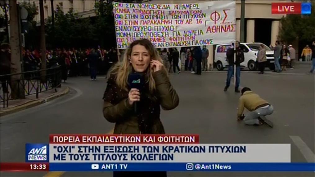Πορεία εκπαιδευτικών στο κέντρο της Αθήνας
