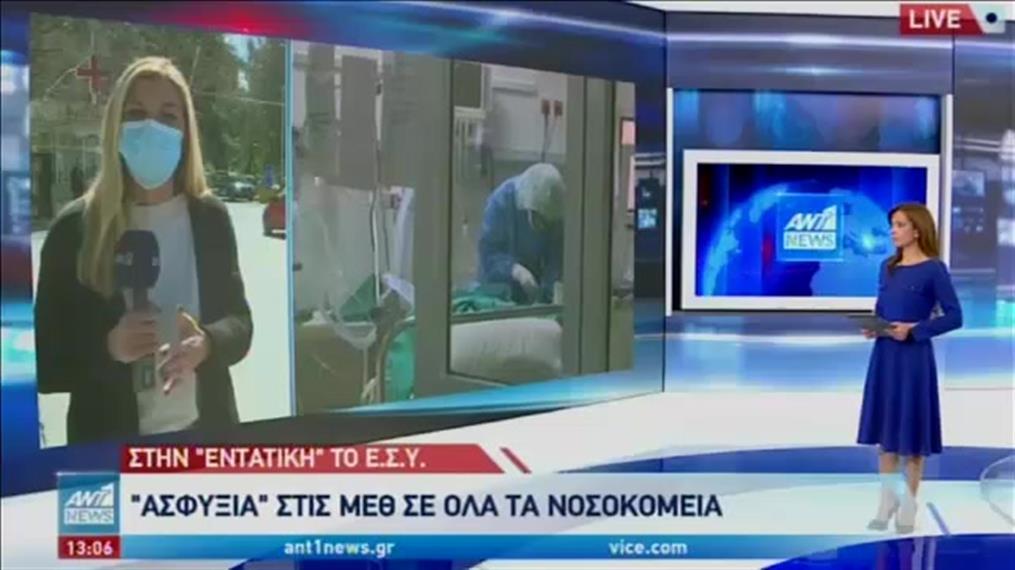 «Ασφυξία» στα νοσοκομεία της Αττικής