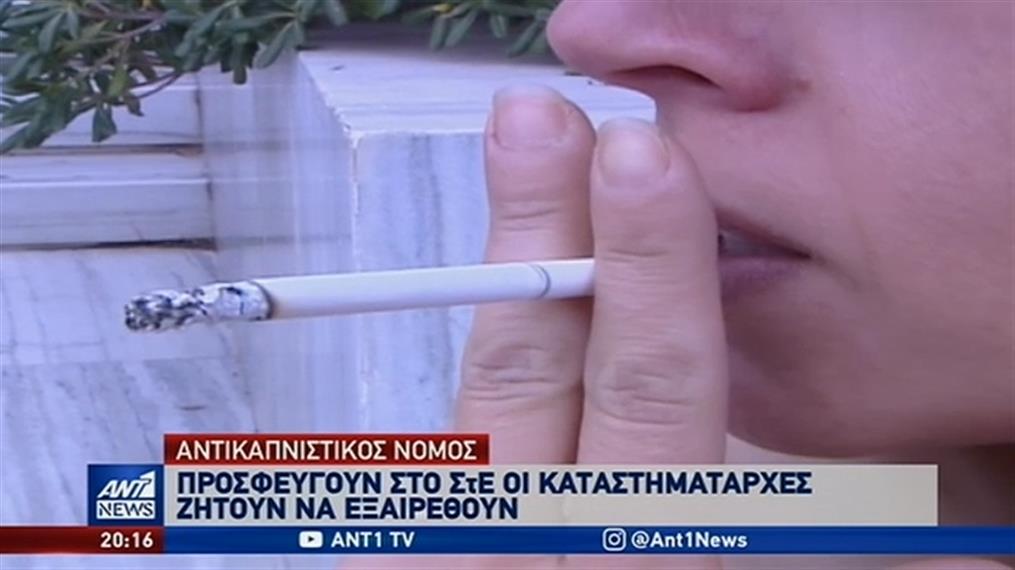 Στο ΣτΕ προσφεύγουν οι καταστηματάρχες για τον αντικαπνιστικό νόμο