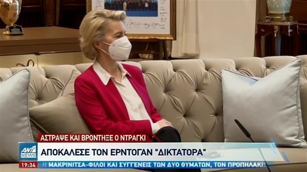 Διπλωματικό επεισόδιο για τον «δικτάτορα Ερντογάν»