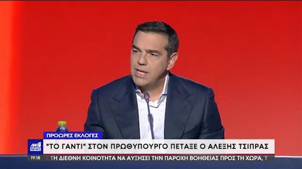 Τσίπρας στη ΔΕΘ: Αν τολμά ο Μητσοτάκης ας προκηρύξει εκλογές