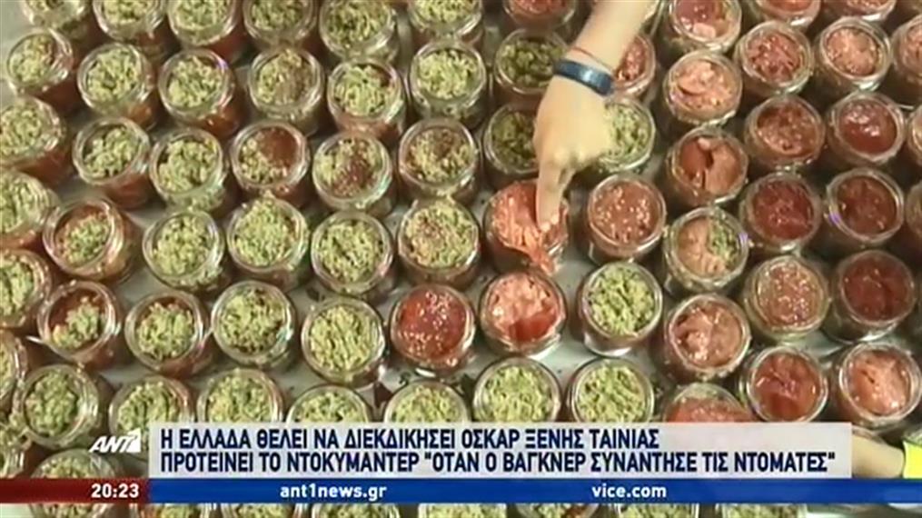 """""""Όταν ο Βάγκνερ συνάντησε τις ντομάτες"""": Η ελληνική συμμετοχή στα Όσκαρ"""