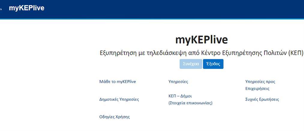 MyKEPlive: πάνω από 110 ραντεβού την πρώτη ημέρα λειτουργίας του