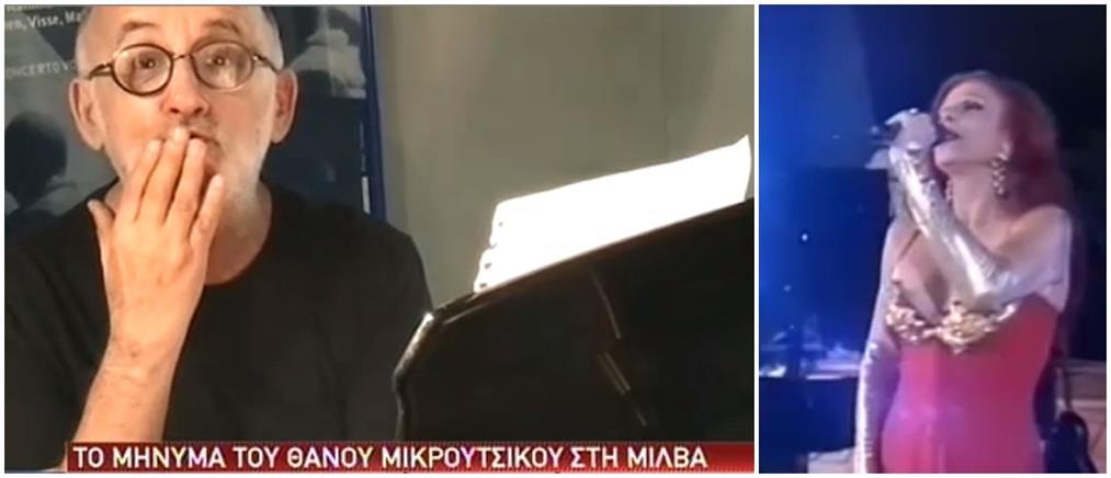 Ντοκουμέντο: ο Θάνος Μικρούτσικος και οι ευχές στην Μίλβα λίγους μήνες πριν τον θάνατο του (βίντεο)