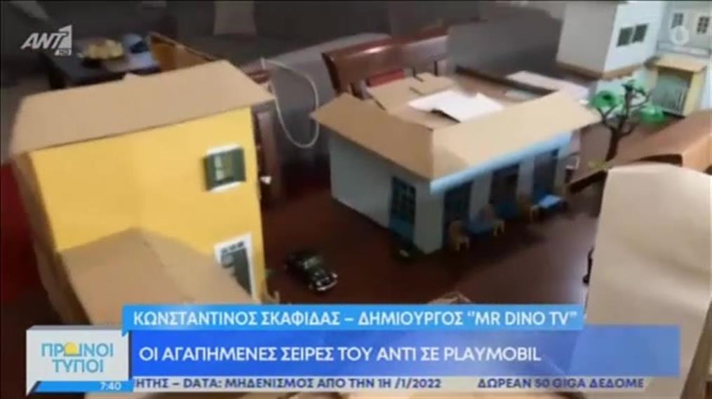 Οι αγαπηένες σειρές του ΑΝΤ1 σε Playmobil