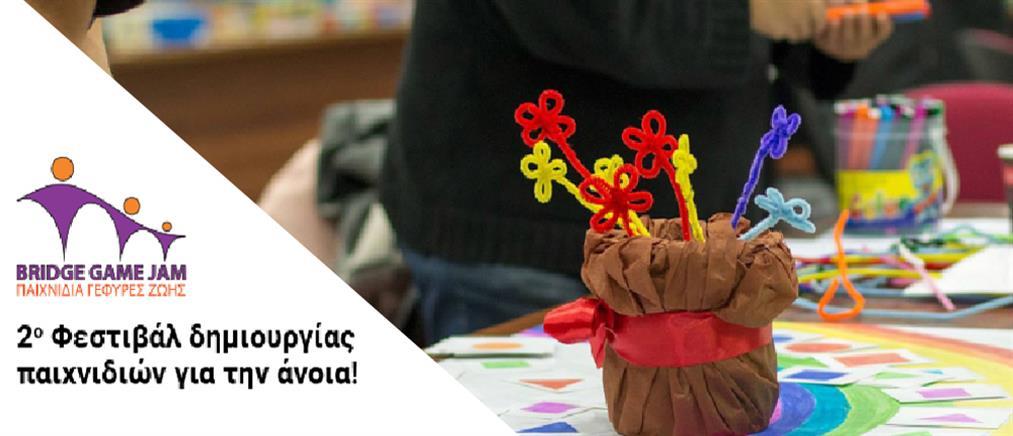 Φεστιβάλ δημιουργίας παιχνιδιών για άτομα με άνοια