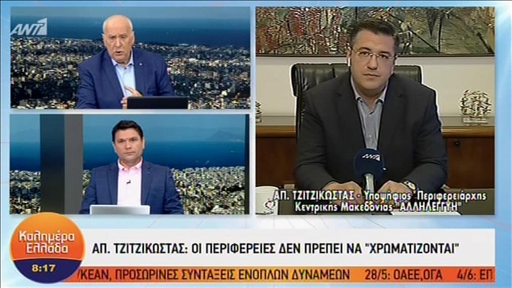 """Ο υποψ. περιφερειάρχης Κεντρικής Μακεδονίας. Απ. Τζιτζικώστας, στην εκπομπή """"Καλημέρα Ελλάδα"""""""