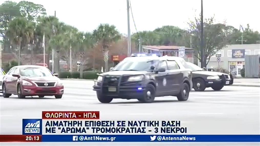 """""""Άρωμα τρομοκρατίας"""" είχε η επίθεση σε αεροναυτική βάση της Φλόριντα"""