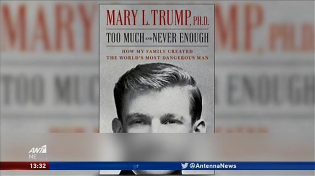 Αποκαλύψεις για τον Τραμπ σε βιβλίο ανιψιάς του